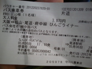 P5100170.JPG