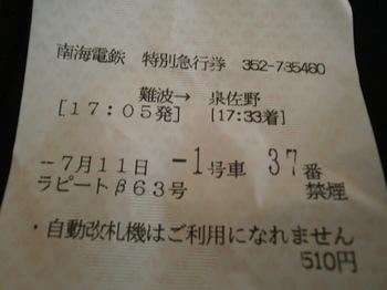 P7110290.JPG