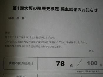 P7210306.JPG