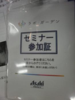 P9190102.JPG